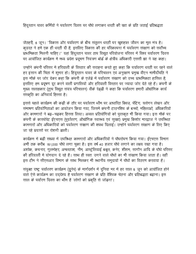 hindustan power employees reaffirm their commitment